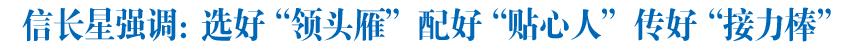 """信長星在調研督導西寧市湟中區村(社區)""""兩委""""換屆選舉工作時強調選好""""領頭雁"""" 配好""""貼心人"""" 傳好""""接力棒"""""""