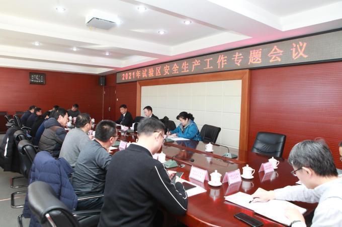 试验区召开安全生产工作专题会议