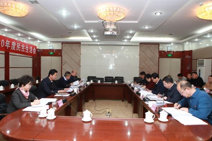 试验区党工委班子召开2020年度民主生活会