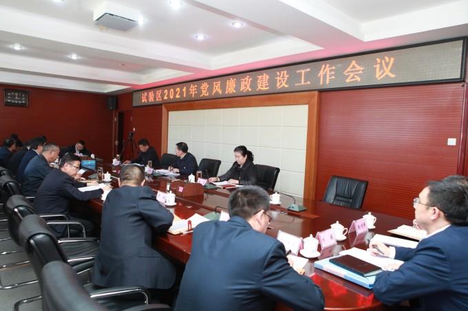试验区召开2021年党风廉政建设工作会议