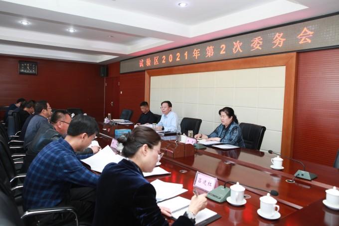 试验区召开2021年第2次委务会