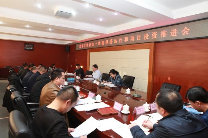 试验区管委会召开一季度经济运行和项目投资推进会