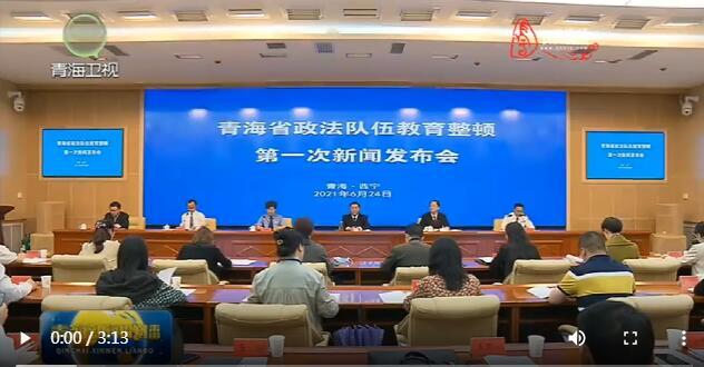 全省政法队伍教育整顿第一次新闻发布会召开