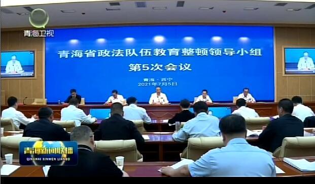 全省政法队伍教育整顿领导小组第五次会议召开
