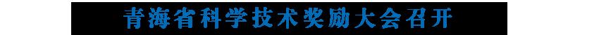 青海省科学技术奖励大会召开 王建军为重大贡献奖获得者等颁奖 信长星为科技顾问颁发聘书并讲话